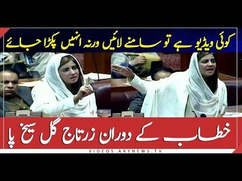 Zartaj Gul gets emotional during NA speech