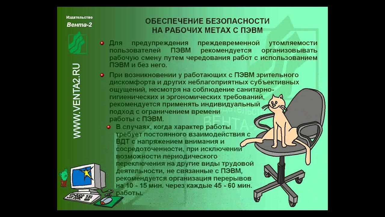 Инструкция по охране труда при работе на пэвм