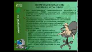 видео Инструкция по охране труда для оператора ПК