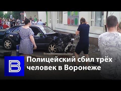 Очевидцы рассказали подробности смертельного ДТП с полицейским в Воронеже