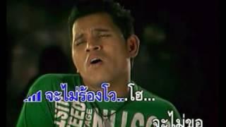 รักกินไม่ได้ บ่าววี [karaoke]