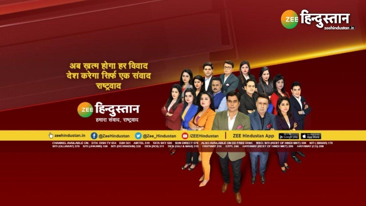 ZEE Hindustan LIVE TV | Latest News | Breaking News | Bihar Politics | Swati Patel vs Chirag Paswan