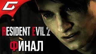 RESIDENT EVIL 2: Remake ➤ Прохождение #6 (Леон) ➤ БИОЛАБОРАТОРИЯ [Финал]