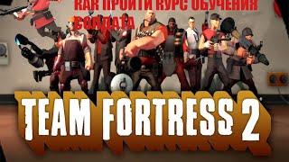 КАК ПРОЙТИ КУРС ОБУЧЕНИЯ СОЛДАТА В Team fortress 2