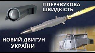Україна. Нова Ракета: Новий Двигун, АН-225, Новий БПЛА, Нова РЛС, Нова БМП