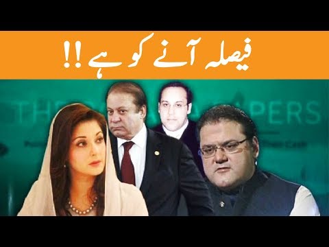 Panama Case Ka Faisla Kya Ho ga? - Headlines - 12:00 PM - 10 July 2017