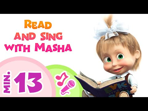 Masha and the Bear 🎤📚 READ AND SING WITH MASHA 👱♀️ (Collection 3) Karaoke for kids 🎶