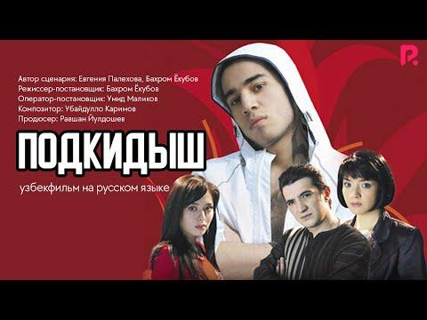 Подкидыш   Ташландик (узбекфильм на русском языке) #UydaQoling