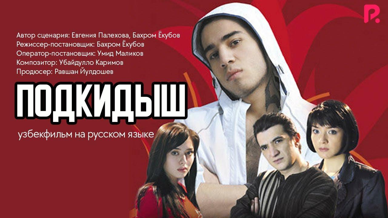 uzbek-film-seryal-na-russkim-perevodom-dzhinsi-s-otvisshim-zadom