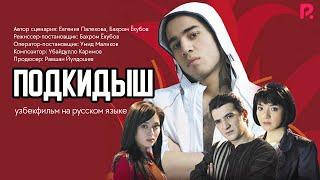 Подкидыш | Ташландик (узбекфильм на русском языке)(