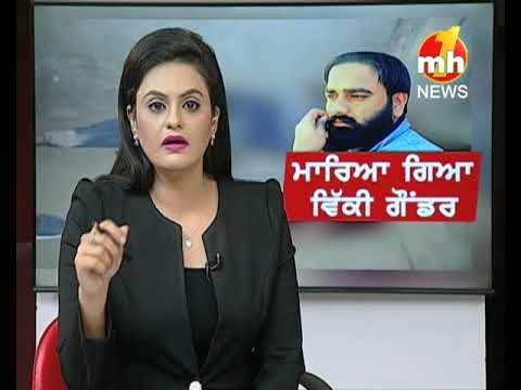 Vicky Gounder Encounter Case- The Inside Special Story On MH One News, Seg 2