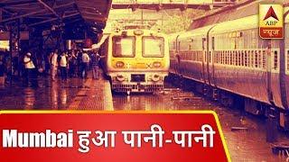 मुंबई हुआ पानी-पानी, लगातार बारिश से माटुंगा, किंग सर्कल, दादर, भायखला में भरा पानी | ABP News Hindi