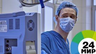 В России впервые вылечили ребенка с врожденным гиперинсулинизмом - МИР 24