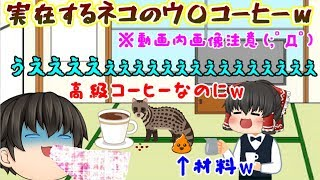 【ゆっくり雑学】一杯8000円のコーヒー(;゚Д゚)しかも原料ネコのウ〇コって、、、、【ザ!世界仰天フード#2】 thumbnail