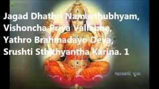 Shri Thulasi Sthotram Language Sanskrit