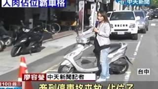 Repeat youtube video 誇張!婦人拉椅坐 淡定搶停車位