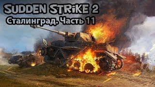 Sudden Strike 2 - Противостояние 4. Одиночная миссия Сталинград. Часть 11