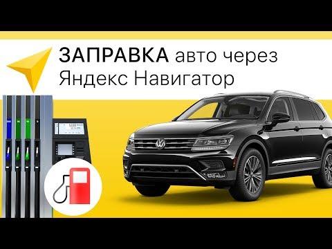 Яндекс Навигатор ОПЛАТА бензина на заправке не выходя из машины (нет)