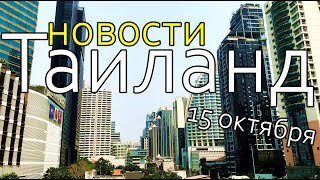 Таиланд Коронавирус Новости 15 Октября