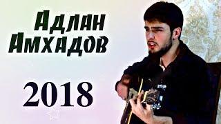 Адлан Амхадов  - Не теряйте драгоценные дни (2018)