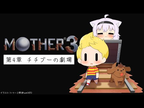【MOTHER3】リュカは帰ってきた #4【ホロライブ/猫又おかゆ】