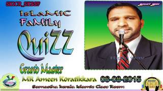 isLaMic FaMiLy QuizZ Lead By Ameen Korattikkara ( ഇസ്ലാമിക് ഫാമിലി ക്വിസ് )06-08-2015