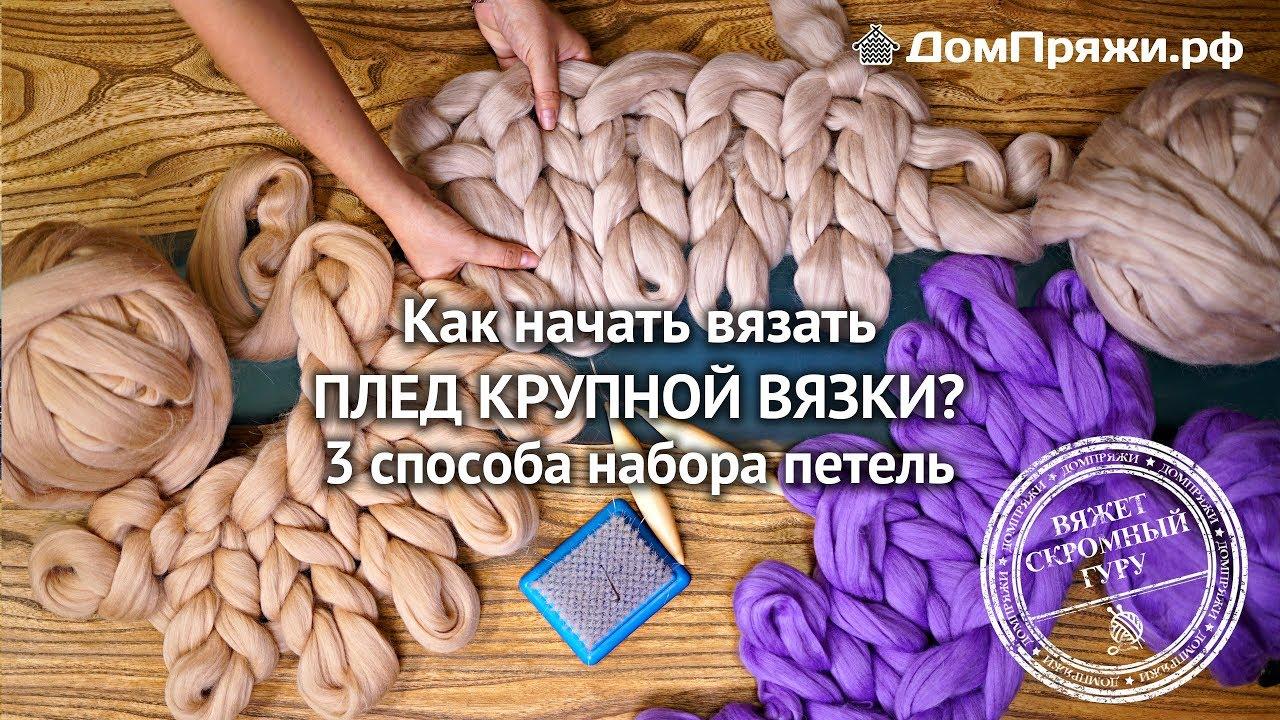 как начать вязать плед крупной вязки мастер класс от производителя