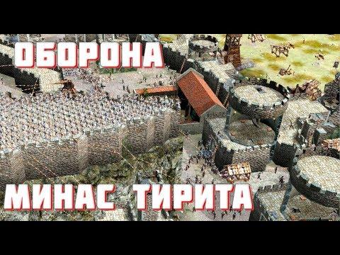 Эпическая оборона Минас Тирита в Stronghold 2
