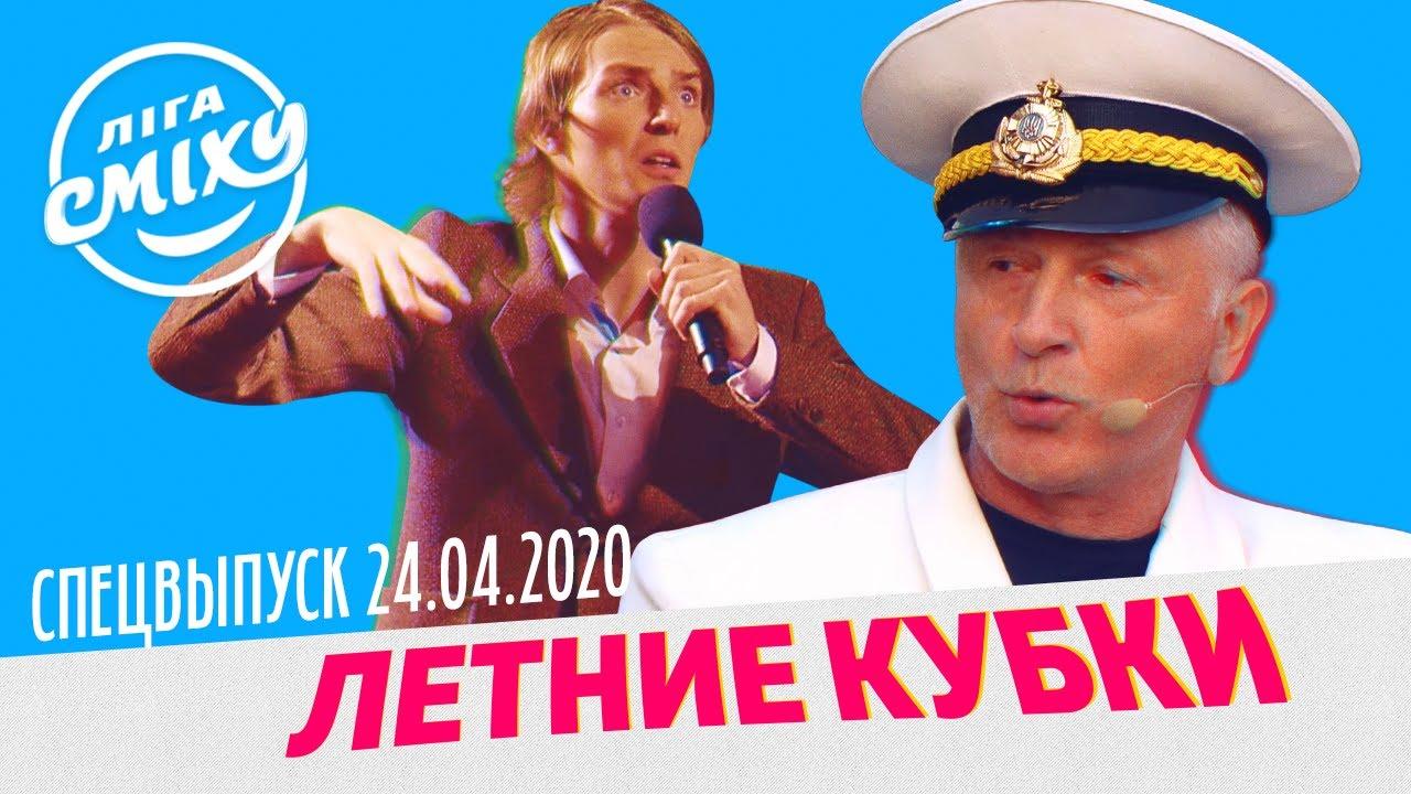 Лига Смеха  (24.04.2020) Летние Кубки