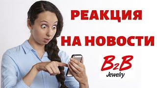 B2B Jewelry Реакция Людей На Н…