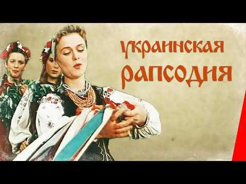 Украинская рапсодия (1961) фильм