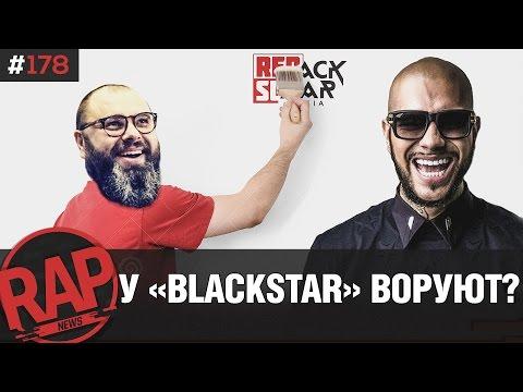 МС ХОВАНСКИЙ & МАЛИКОВ   ФАДЕЕВ vs BLACK STAR   ЛСП   VERSUS #RapNews 178