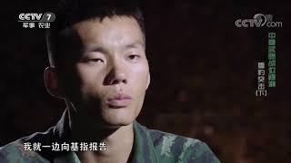 《中国武警》 20190609 雪豹突击(下集)| CCTV军事