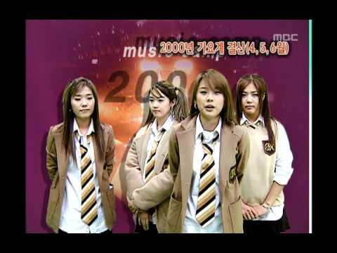 음악캠프 - 2000 K-pop music Settlement(Fin.K.L) 2000년 가요계 결산(핑클) 4월, 5월, 6월