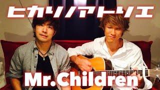 NHK朝の連続テレビ小説『べっぴんさん』の主題歌、Mr.Childrenのヒカリ...