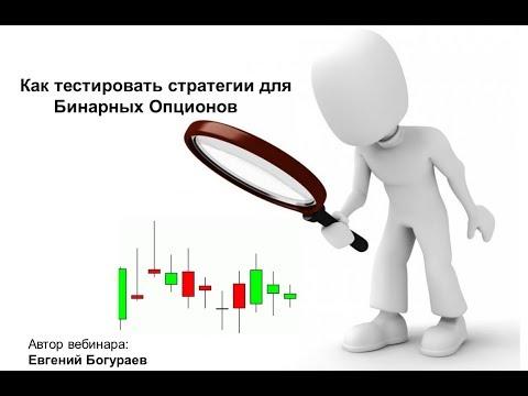Тестер стратегий для Бинарных Опционов