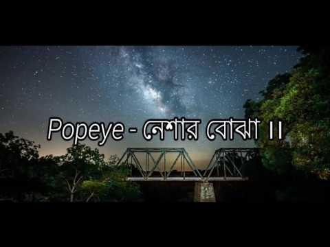 Popeye(Bangladesh) - Neshar Bojha Lyrics Video