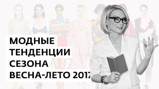 Модные тенденции сезона весна-лето 2017 - Эвелина Хромченко