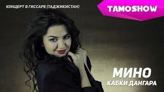 Мино - Кабки Дангара (Концерт)   Mino - Kabki Danghara (Concert. 2015)