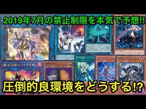 2019 7 禁止 月 遊戯王 カード