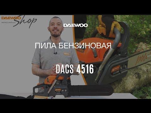 Бензопила Daewoo DACS 4516 – обзор, в работе, полезные советы