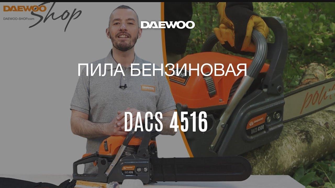 Бензопила Daewoo DACS 4516 – обзор, работа, лайфхаки [Daewoo Power Products Russia]
