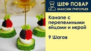 Канапе с перепелиными яйцами и икрой . Рецепт от шеф повара Максима Григорьева