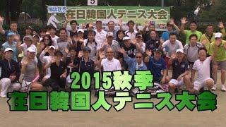 2015年9月6日開催・関東大韓テニス協会主催「在日韓国人テニス大会秋季...