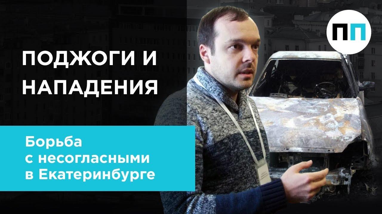 Поджоги и нападения. Борьба с несогласными в Екатеринбурге