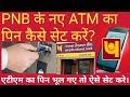 PNB ATM Pin सेट कैसे करें? ATM Pin generate, Pin reset block unblock