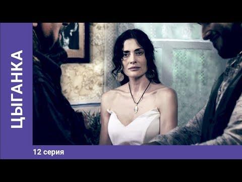 Цыганка. 12 серия.