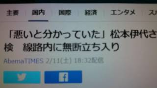 タレントの松本伊代さんと早見優さんが線路に無断で侵入したとして、鉄...