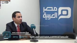 مصر العربية | هشام إبراهيم: