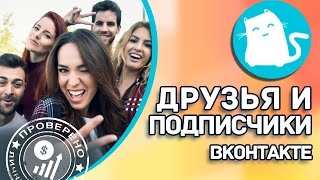 Раскрутить Аккаунт ВК Накрутить Друзей ВКонтакте Быстро[Заработать Деньги в Интернет]. Как Зарабатывать на Аккаунте Вконтакте